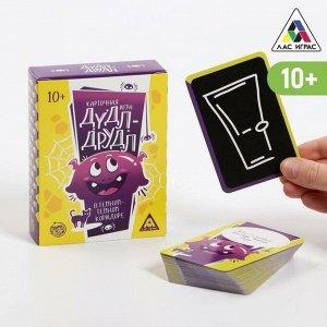 Настольная игра «Дудл-Друдл: в темном-темном коридоре» на ассоциации, 10+