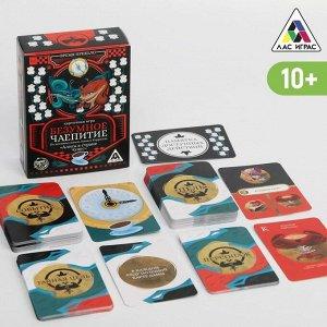 Карточная игра «Безумное чаепитие», 10+