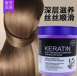 Питательная маска для волос с  экстрактом лаванды и кератином, 500 мл