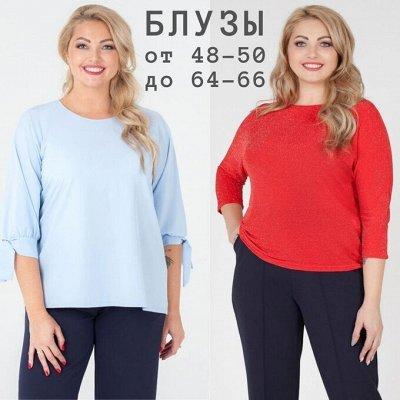 Sparada, шикарная одежда от 48 по 68