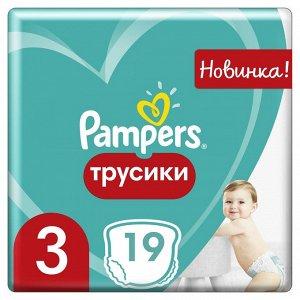 PAMPERS Подгузники-трусики Pants для мальчиков и девочек Midi (6-11кг) Микро Упаковка 19
