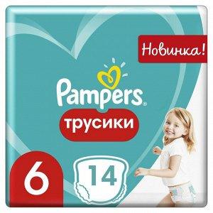 PAMPERS Подгузники-трусики Pants для мальчиков и девочек Extra Large (15+ кг) Микро Упаковка 14