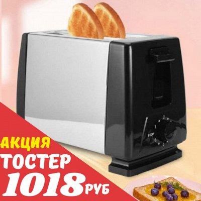 Бюджетная бытовая техника и посуда в твой дом! — Техника для выпечки — Хлебопечки и тостеры