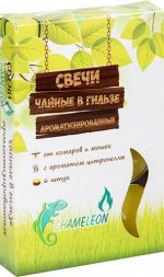 Репеллентная свеча  от комаров в ПОМЕЩЕНИИ- Chameleon