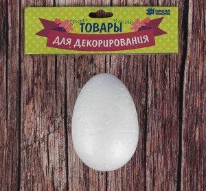 """Фигурка для поделок и декорирования """"Яйцо"""" ,1 шт.,5,5*8 см"""