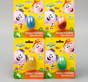 """Пластилин прыгающий """"Смешарики.Бараш и Нюша"""" 14 гр., в яйце , бл. 16*12*4 см"""