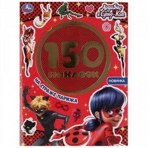 "Альбом 150 наклеек ""Умка"" На страже Парижа.Леди Баг и Супер-Кот ,15,5*20,5 см"