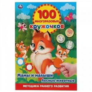 """Книжка """"Умка"""" 100 многоразовых кружочков. Мамы и малыши.Лесные животные ,21*28,5 см"""
