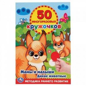 """Книжка """"Умка"""" 50 Многоразовых кружочков. Мамы и малыши. Дикие животные ,14,5*21 см"""