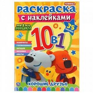 """Раскраска с наклейками 10 в 1 """"Умка"""" Ми-Ми-Мишки 21,5*28,5 см"""