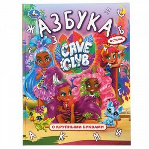 """Книга с крупными буквами """"Умка"""" Азбука.Кейв Клаб, 19,7*25,5 см"""