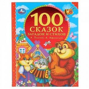 """Книжка """"Умка"""" 100 сказок,загадок и стихов А.Толстой.А. Афанасьев,19,5*25,5 см"""