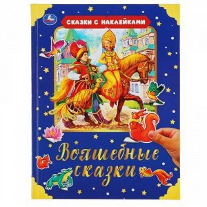 """Книжка """"Умка"""" Волшебные сказки  (Сказки с наклейками) ,19,7*25,5 см"""