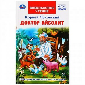 """Книжка """"Умка"""" Доктор айболит. К.Чуковский (Внеклассное чтение),12,5*19,5 см"""