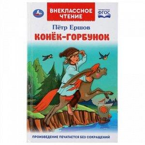 """Книжка """"Умка"""" Конек-горбунок. Петр Ершов (Внеклассное чтение) ,12,5*19,5 см"""
