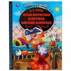 "Книжка ""Умка"" Приключения Барона Мюнхаузена Р.Э.Распэ (Любимая классика),19,7*25,5 см"