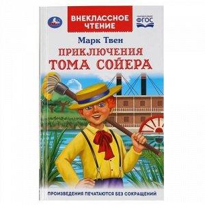 """Книжка """"Умка"""" Приключения Тома Сойера. Марк Твен (Внеклассное чтение),12,5*19,5 см"""