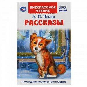 """Книжка """"Умка"""" Рассказы А.П. Чехов.Внеклассное чтение,12,5*19,5 см"""