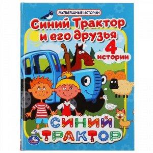 """Книжка """"Умка"""" Синий трактор и его друзья (Мультяшные истории) ,16,5*21,5 см"""
