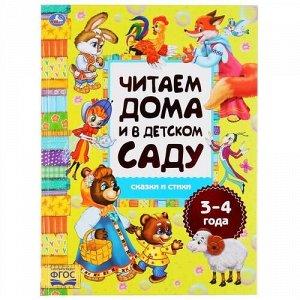 """Книжка """"Умка"""" Сказки и стихи.Читаем дома и в детском саду,3-4 года,24*32 см"""