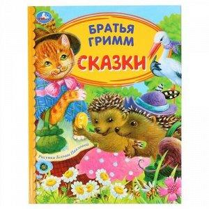 """Книжка """"Умка"""" Сказки. Братья Гримм (Детская библиотека),16,5*21,5 см"""