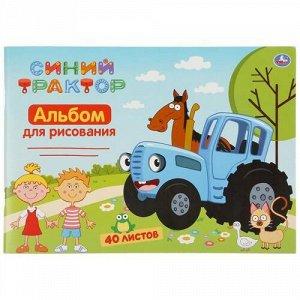 Альбом для рисования  40 л. Синий трактор