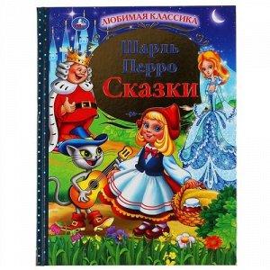 """Книжка """"Умка"""" Сказки. Шарль Перро (Любимая классика),19,7*25*5 см"""