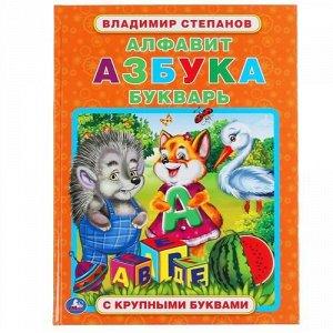 """Книжка с крупными буквами """"Умка"""" Алфавит.Азбука.Букварь. В.Степанов,19,7*25,5 см"""