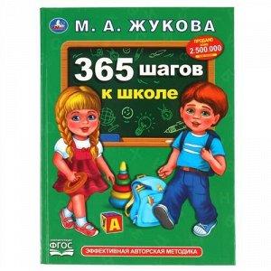 "Книжка ""Умка"" 365 шагов к школе М.А.жукова,19,7*25,5 см"