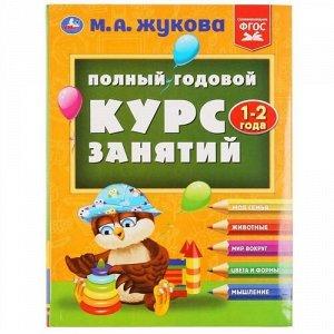 Полный годовой курс занятий 1-2 года М.А. Жукова ,19,7*25,5 см