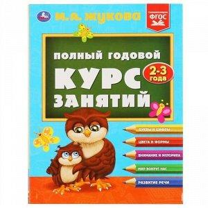 Полный годовой курс занятий 2-3 года М.А.Жукова,19,7*25,5 см