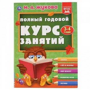 Полный годовой курс занятий 3-4 года М.А.Жукова,19,7*25,5 см