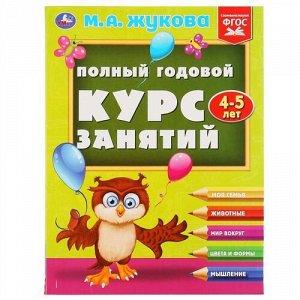 Полный годовой курс занятий 4-5 лет. М.А.Жукова,19,7*25,5 см