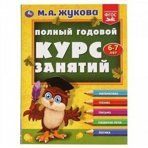 Полный годовой курс занятий 6-7 лет. М.А. Жукова,19,7*25,5 см