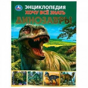 """Энциклопедия """"Умка"""" Хочу все знать. Динозавры,16,5*21,5 см"""