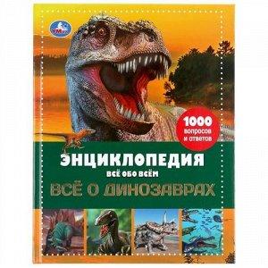 """Энциклопедия Все обо всем """"Умка"""" Исчезающие животные. Все о динозаврах, А4"""