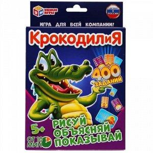 Игра Крокодилия 400 заданий (80 карточек),13,8*17*4 см
