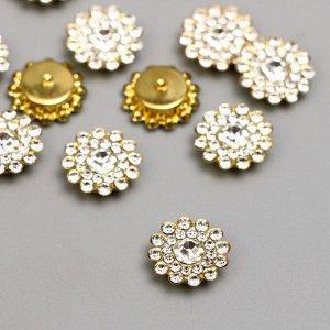 """Декор для творчества пластик """"Цветок-солнце кристалл"""" набор 12 шт 1,4х1,4 см"""