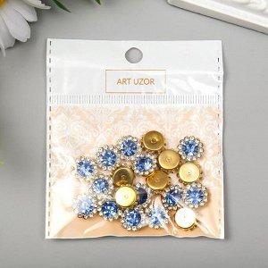 """Декор для творчества пластик """"Цветок голубой"""" набор 20 шт 1,2х1,2 см"""