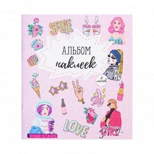 Альбом наклеек Pink stars 11 ? 13.5 см