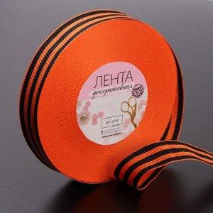 Лента «Георгиевская» репсовая, 25 мм, 23 ± 1 м