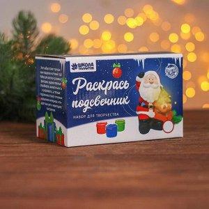 Набор для творчества подсвечник под раскраску «Дед Мороз с мешком» краски 6 шт. по 3 мл, кисть