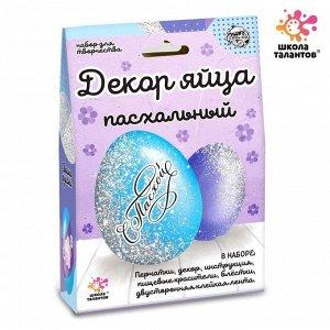 Набор для творчества «Пасхальный декор яйца»