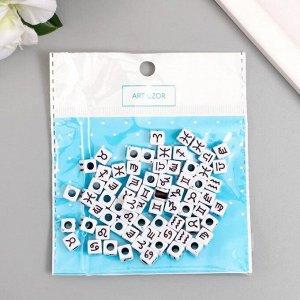 "Набор бусин для творчества пластик ""Знаки зодиака на кубике"" белые 20 гр 0,7х0,7х0,7 см"