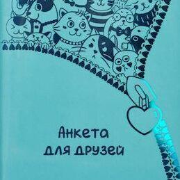 От маркера До паркера Город Канцтоваров — Книжки для девочек — Ежедневники, блокноты, альбомы