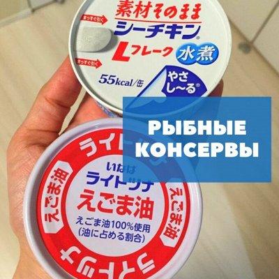 Нежные мотимоти Bourbon - попробуй Японию на вкус!🇯🇵 — Консервы — Рыбные