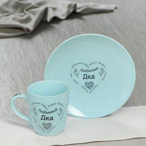 """Чайная пара """"Любимый дед"""" кружка 0,3 л, тарелка 19,5 см, микс"""