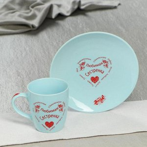 """Чайная пара """"Любимая сестра"""" кружка 0,3 л, тарелка 19,5 см, микс"""