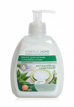Мыло для кухни, устраняющее запахи «Чистота и защита» FABERLIC HOME