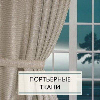Польские шторы и скатерти. Качество! Стиль! Дизайн